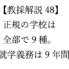 【神奈川解説48】正規の学校は全部で9種。就学義務は9年間