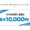 JCB、Apple Pay/Google Payで20%還元キャンペーン!最大1万円キャッシュバック