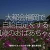670食目「大都会福岡で自給自足する81歳のおばあちゃん」福岡からたった10分で着く能古島