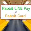 Rabbit LINE Pay(ラビットラインペイ)&Rabbit Card(ラビットカード)の連携が出来て便利に!
