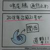 鳴尾橋の通行止めが復旧しました【4コマ漫画】