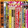 安倍晋三前首相の政治醜聞「モリ・かけ・桜」などはいまだに解明されていない国家犯罪的な重罪(2)