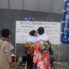 和歌山市・新成人アンケート2018(前編)~今日は予告編