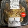 コンビニ飯の栄養「豚バラ肉の生姜焼き」