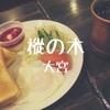 【大宮喫茶】創業30年以上「樅の木」昭和が残る空間でたっぷりトーストモーニング