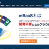 各社の特徴、狙いの違いはどこに?BaaS MeetUp! イベントレポート