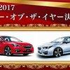 2016-2017日本カーオブザイヤーはスバル「インプレッサ」!プリウスは2位に