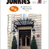 気がつけば、創刊20周年。「ホテルジャンキーズ」Vol.120 明日発売です!(目次入りました)
