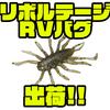 【ジャッカル】大人気の虫系ワーム「リボルテージ RVバグ」出荷!