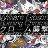 ウィリアム・ギブスン 『クローム襲撃』