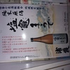【鬼滅の刃】最終巻と純米原酒