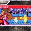 ドラゴンバスター1     カセット金ぴかゲームも最高  そんな名作アクション
