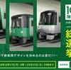 神戸市営地下鉄、新型車両のデザイン案を発表