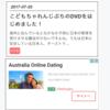 googleアドセンスのインフィード広告を使うための設置方法とその効果
