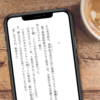 ながら読書革命!iPhone自動読み上げ機能。