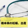 橋本病だけど妊娠、出産した【実体験】