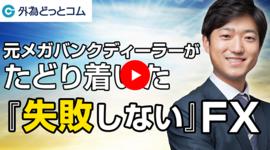 【FXセミナー】元メガバンクディーラーがたどり着いた「失敗しない」FX「戸田 裕大」 2021/7/16
