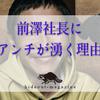 ZOZO前澤社長にアンチが湧く理由