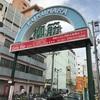 兵庫県神戸市福原を歩く 訪問日2017年8月1日