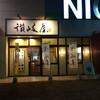 讃岐屋 マダムジョイ楽々園店(佐伯区)鍋焼きカツカレーうどん