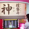 仮面ライダーエグゼイド 第42話 God降臨! 感想