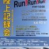 駒沢公園記録会10000m