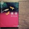 まずはコレから。恒川光太郎さんのおすすめ3作品を語りたい【夜市】