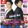 週刊TVガイド 2018年5月25日号 目次