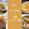 からすみ×ご飯の簡単レシピ3種!パスタ以外にも・・・