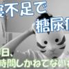 【解説】寝不足で糖尿病!?~睡眠時間と血糖の関係性~【不眠】
