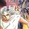 渡千枝傑作集(10、11巻)