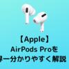 【Apple】AirPods Proを世界一分かりやすく解説!!
