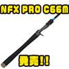【ノースフォークコンポジット】クランクベイトに特化したロッド「NFX PRO C66M」発売!