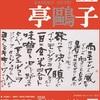 [特別展]★金子鷗亭 現代の書へ 北海道立函館美術館所蔵展