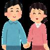 民法の親族法の勉強④【内縁】