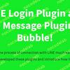 LINE Login Plugin and Line Message Plugin for Bubble!