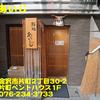 鮨処あいじ~2019年5月のグルメその1~