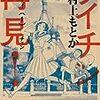 村上もとか「フイチン再見!」も完結。最終盤は手塚・赤塚などレジェンド漫画家の苦悩や、若き日の姿も描かれた。