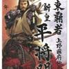 上野国府伝承地付近でゲット!平将門の武将印
