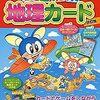 都道府県地図カード→家族で早押しクイズ大会→超盛り上がる!