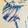 賢治先生はホーウホーウと空へ飛んで行った。