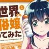 凄腕メガネっ娘の奮闘記:漫画『異世界でも風俗嬢やってみた』1巻感想