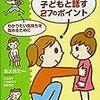 本日読了[303冊目]湯汲英史編著『発達障害のある子どもと話す27のポイント』☆☆☆☆