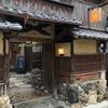 【京都】チョコレート専門店【DANDELION CHOCOLATE cafe】古民家、癒しの空間!