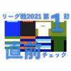 2021 関東リーグ戦 第1節 <直前チェック> … 流経大vs大東大 東海大vs関東学院 など