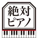 絶対ピアノが好きになる!世界の七子のトキメキブログ