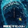 【映画】『MEG ザ・モンスター』感想・評価(ネタバレあり)