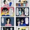 4コマ漫画: 魔王と神(笑)。