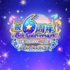 アイドルマスター シンデレラガールズ6周年おめでとうございます!