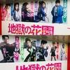 【映画ニュース】5/21 (金)公開の映画『地獄の花園』の宣伝ポスターがカッコ良すぎる✨